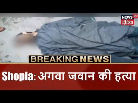 Shopia: अगवा जवान की हत्या | मुद्दा गरम है | Breaking News | Jammu Kashmir News