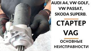 Стартер VW, Audi, Skoda. Обзор+дефектовка.