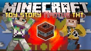 Minecraft: ИСТОРИЯ ИГРУШЕК ПРОТИВ TNT! - Maps vs Mods(Много динамита против карты