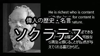 名言 偉人 偉人たちの夢 ソクラテス 歴史を創った有名人 たった一つの名...