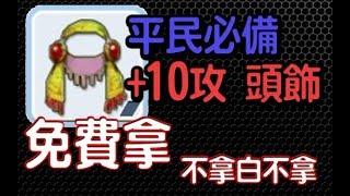 【不拿白不拿】免費頭飾拿 簡單ABC教程 【仙境傳說:守護永恆的愛】手機版