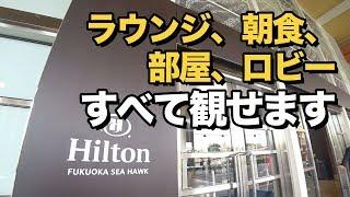 ヒルトン福岡シーホーク宿泊レビュー!!朝食、ラウンジ、部屋すべて紹介
