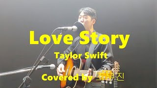 Love story(Taylor Swift)/Cover…