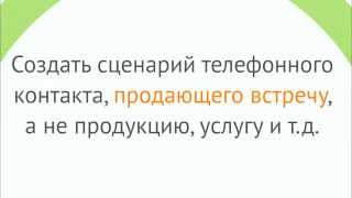 ТВТ Как создать сценарий звонка продающий встречу Федоренко Наталья Урок 1.