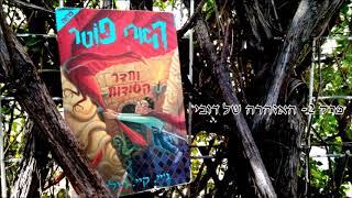 הארי פוטר וחדר הסודות - Hebrew Audiobook- פרק 2