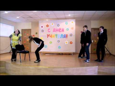 интересует: сценки на день учителя с танцами на ютуб оказание услуг