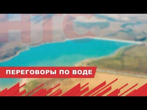 Крым инициирует переговоры с Украиной по пропуску вод Днепра