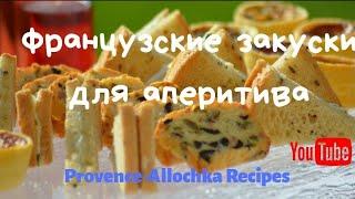 Французские закуски для аперитива/Вместо наших салатиков/Apero/provenceallochka Recipes