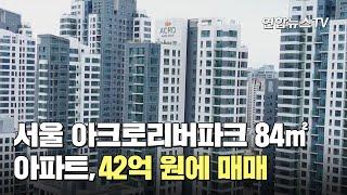 서울 아크로리버파크 84㎡ 아파트, 42억원에 매매 /…