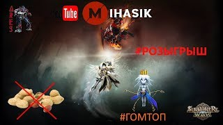 Mihasik [Summoners War] Результаты конкурса/Фарм Вулкана