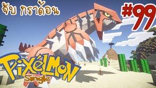 Pixelmon Single (มายคราฟ โปเกม่อน) #99 จับ กราด้อน โปเกม่อนในตำนาน