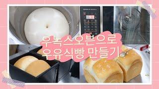 왕초보베이킹|우녹스오븐으로 우유식빵만들기 UNOX 베이…