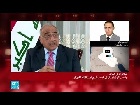 رئيس الوزراء العراقي يعلن عزمه على الاستقالة بعيد دعوة المرجعية الشيعية