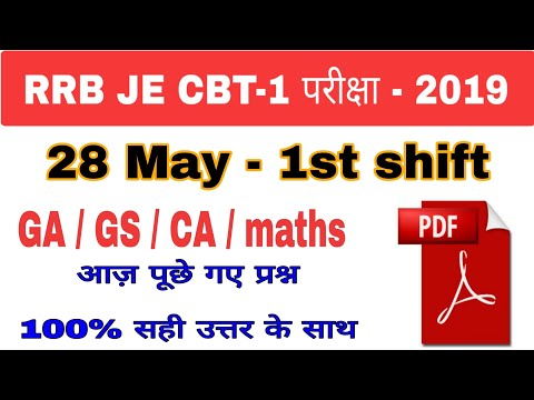 RRB JE 28 May 1st shift asked question | 28 May RRB JE 1st shift | RRB JE CBT-1 28 May 1st shift Que