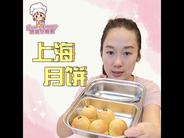 JaneMummy烘焙小教室 — 上海月饼