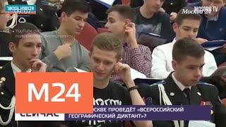 Кто проведет Всероссийский географический диктант в Москве? - Москва 24