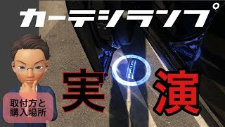 【プリウス 50】高級感up!安い!簡単!カーテシランプ取替え※配線・加工不要【カスタム】TOYOTA