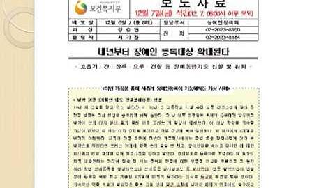 난치성 뇌전증의 장애진단 - 김광기(동국대 일산병원 신경과)