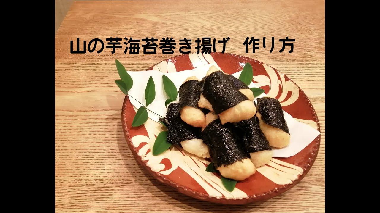 レシピ 山の芋 ヤマノイモ