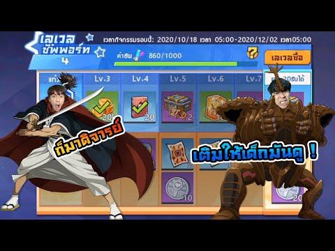 เติม Battle Passเลเวล 200 ได้ไอเท็มเยอะทะลุมิติ กายหงิดจะสู้ผมไหวหรอ | ONE PUNCH MAN : The Strongest