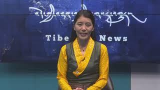བོད་ཀྱི་བརྙན་འཕྲིན་གྱི་ཉིན་རེའི་གསར་འགྱུར། ༢༠༡༩།༠༨།༢༢ Tibet TV Daily News- Aug 22, 2019