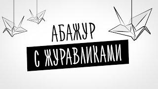 """Как сделать АБАЖУР с журавликами"" | ""How to Make LAMPSHADE"" | SPandT"