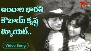 అందాల తార భారతి, కృష్ణ హిట్ సాంగ్.| Krishna, Cute Beauty Bharati Telugu  hit Song | Old Telugu Songs