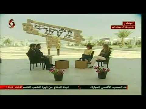 Damascus International Fair Interview