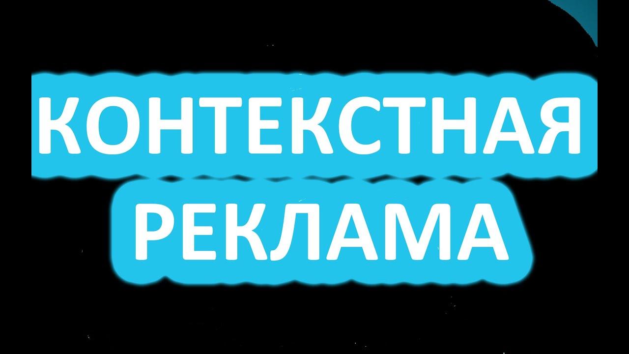 Контекстная реклама-Анар Бабаев - Читать онлайн