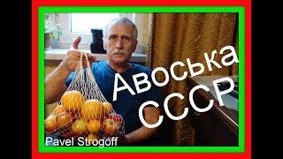 АВОСЬКА СССР  (homemade String bag, «fishnet bag»)