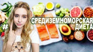 видео Средиземноморская диета
