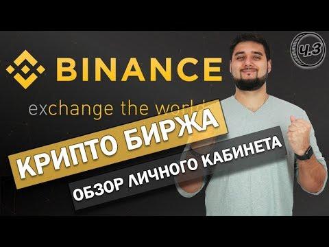 📊Обзор Криптовалютной биржи Binance / Торговля на бирже Бинанс - покупка и продажа Stop Limit `ом