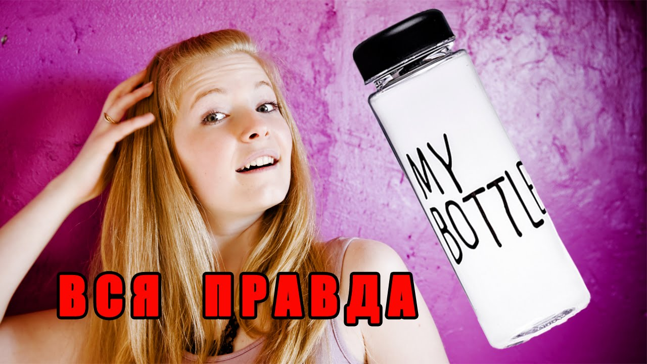 Don't Touch this is my Bottle:-) - YouTube