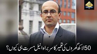 CapitalTV Why Aneel Musarrat Leading The 50 Lac Houses Project