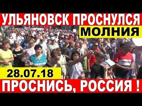 Ульяновск ополчился против пенсионной реформы!  МОЛНИЯ 28.07.2018.