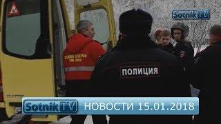НОВОСТИ. ИНФОРМАЦИОННЫЙ ВЫПУСК 15.01.2018
