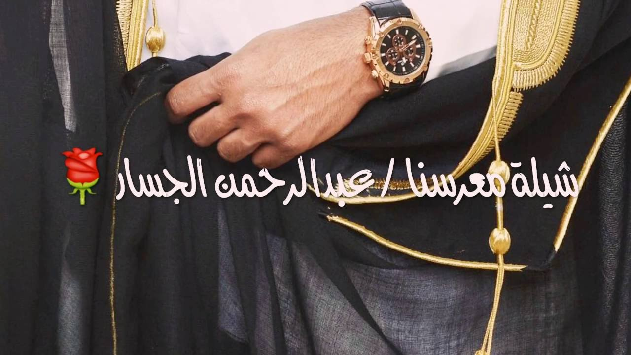 ألف مبروك لـ معرسنا الغالي عبدالرحمن الجسار Youtube