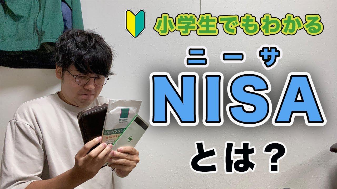 知らないと損する!NISAとは?つみたてNISAと一般NISAの違いは?とにかくわかりやすく解説