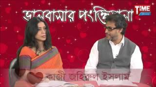 Valobashar PongtiMala Part 1
