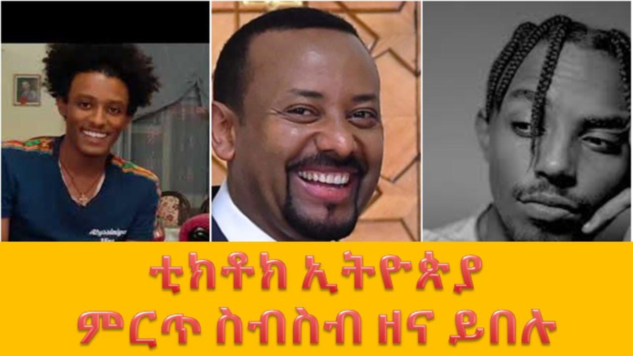 TIK TOK  ETHIOPIAN FUNNY VIDEOS COMPILATION ቲክቶክ ኢትዮጵያ ምርጥ ስብስብ ዘና ይበሉ