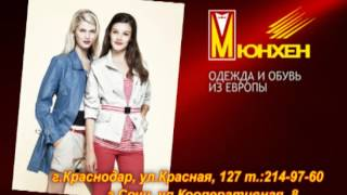 "Магазин ""МЮНХЕН"""
