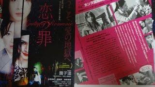 恋の罪 (2011) 映画チラシ 水野美紀 冨樫真 神楽坂恵 園子温監督