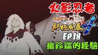 火影忍者疾風傳 終極風暴4 gameplay | #18 - 搶鈴鐺的經驗