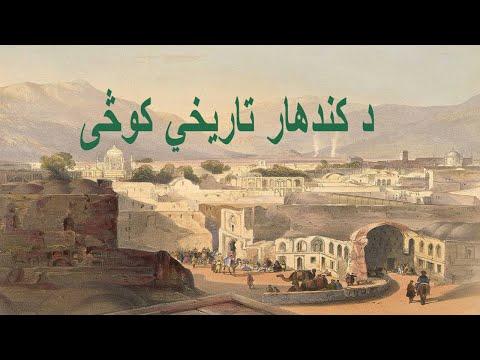 Old Kandahar streets, Kochai - کندهار تاریخی کوڅي