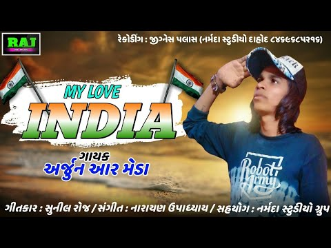 My love India || Arjun R meda || 2019 new song || special 26 january ||RAJ MUSIC