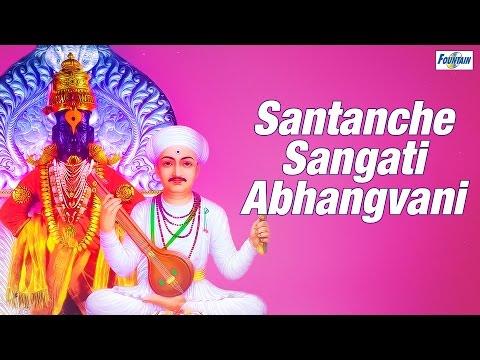 Abhang Marathi - Santanche Sangati Abhangvani | Marathi Vitthal Songs | Tukaram