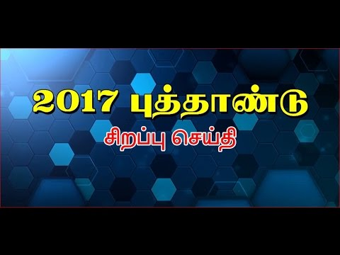 2017 New Year Tamil Christian Message - YouTube
