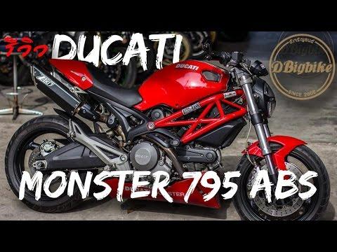 รีวิว | Ducati Monster 795 ABS ท่อZARDทรงเหลี่ยม หายาก| ep.69