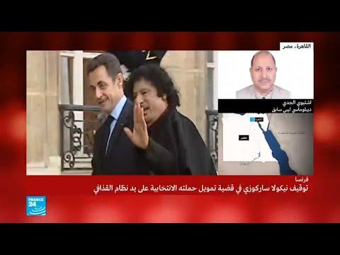 توقيف ساركوزي لشبهات بتمويل ليبي لحملته الانتخابية  - نشر قبل 2 ساعة
