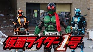 映画「仮面ライダー1号」は2016年3月26日(土)よりロードショー! htt...